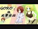 【ボーダーブレイク】GOROの出撃日誌 341日目【S5】
