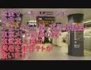 重音テトが恋愛サーキュレーションで元町・中華街~森林公園の駅名歌う