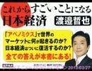 【H25.03.27 渡邉哲也 ザ・ボイス そこまで言うか!】