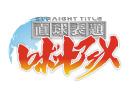 直球表題ロボットアニメ BD&DVD Vol.1 15秒CM