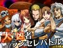 【MUGEN】大!凶者ランセレバトル Part.07