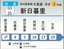 【架空鉄道会社】GayR新日暮里駅 4545系 車内LCD