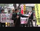 【桜井誠】が在日・部落解放同盟・西鉄バスを糾弾する【福岡街宣】