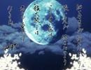 【松田っぽいよEdge】舞桜楼の月【UTAUカバー】