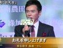 【新唐人】歌手 森進一 「台湾にお礼を」