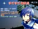 【KAITO V3】ゆけゆけ飛雄馬【巨人の星】
