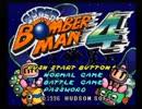 4人でスーパーボンバーマン4 を対戦実況プレイ part1