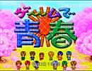 【Vellとまつ】ゲームで青春を二人で実況【part1】 thumbnail