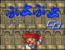 【ゲーム】PCE ぷよぷよCD 「漫才デモ集」