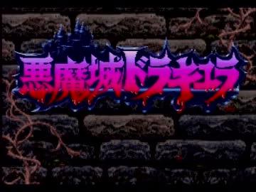 悪魔城ドラキュラ(SFC) OPとオマケ