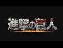 進撃の巨人 PV thumbnail
