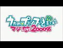 「うたの☆プリンスさまっ♪ マジLOVE2000%」ショートトレーラー thumbnail