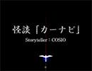 【※閲覧注意】GROOVE COASTER ZERO 怪談「カーナビ」