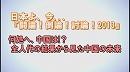 1/3【討論】何処へ、中国は!?全人代の結果から見た中国の未来[桜H25/3/30]