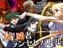 【MUGEN】大!凶者ランセレバトル Part.08 thumbnail
