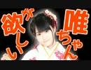 声優○澤「私の唯ちゃんがこんなに可愛いわけがない。」 thumbnail