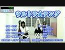 【ニコニコ動画】【東方ニコカラ】「ウルトラ☆テング」(OnVocal・1280x720/PVサイズ)を解析してみた