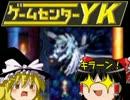 【ゲームセンターYKゆっくり課長の挑戦】LA-MULANAに挑戦 Part40 thumbnail
