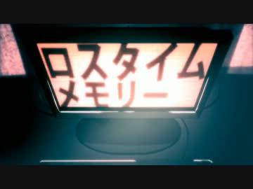 【ニコカラ】ロスタイムメモリー【on vocal版】