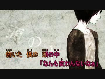 【ニコカラ】 一人きりロックショー 【Off Vocal】