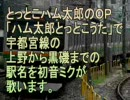 初音ミクがとっとこハム太郎のOPで宇都宮線の駅名を歌いました。