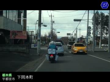 車載動画】栃木県道めぐりシリー...