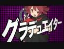 【重音テト】グラデュエイター【オリジナ