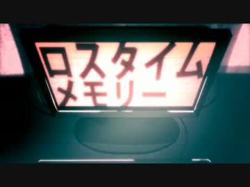 【ニコカラ】ロスタイムメモリー 《off vocal》