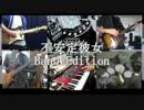 不安定彼女【Band Edition】