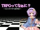 【東方卓遊戯】TRPGってなぁに? その1