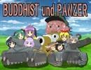 [コンバットチョロQ×東方]BUDDHIST und PANZER 第01話
