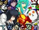 【MUGEN】手書きキャラonlyトーナメント 73