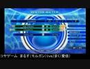 【コヤゲーム】アクアパッツァ10先【まるすvsまく】Part1