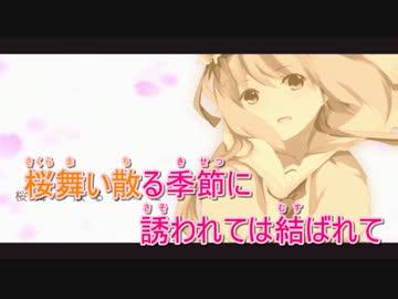 【ニコカラ】 桜雨 【On Vocal】