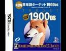 【作業用BGM】NEW英単語ターゲット1900DS Counter Strike【30分間】