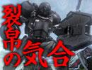 『地球防衛軍4』3rdプロモーションムービー