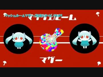 【ニコカラ】マッシュルームマザー +3【off vocal】