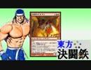 東方決闘鉄~ブロントさんのMTG戦記 44
