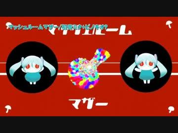 【ニコカラ】マッシュルームマザー +3【on vocal】
