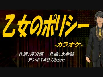 【ニコカラ】乙女のポリシー【off Vocal】