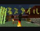 【Minecraft】忍者が時代を駆け抜けるTerraFirmaCraft Part.7 thumbnail