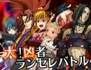 【MUGEN】大!凶者ランセレバトル Part.09