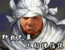 【ニコニコ動画】野獣先輩上杉謙信説を解析してみた