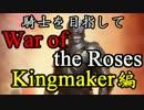 【実況】騎士を目指してWar of the Roses 【第11回】 thumbnail