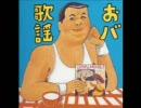 伊集院光選曲 おバ歌謡  thumbnail