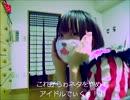 【顔出しアイドル化☆】フライングゲットShortVer【ものとん】 thumbnail