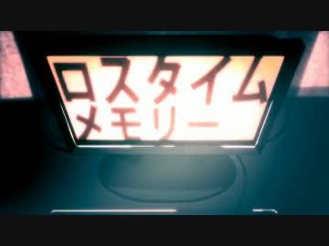 【ニコカラ】ロスタイムメモリー【on vocal版】修正版