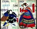 【ニコニコ動画】草双紙で見るナポレオン一代記~倭國字西洋文庫~を解析してみた
