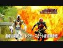 DVD&Blu-ray「ウィザード&フォーゼMOVIE大戦アルティメイタム」CM