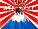 【MUGEN】漢年トーナメント2013